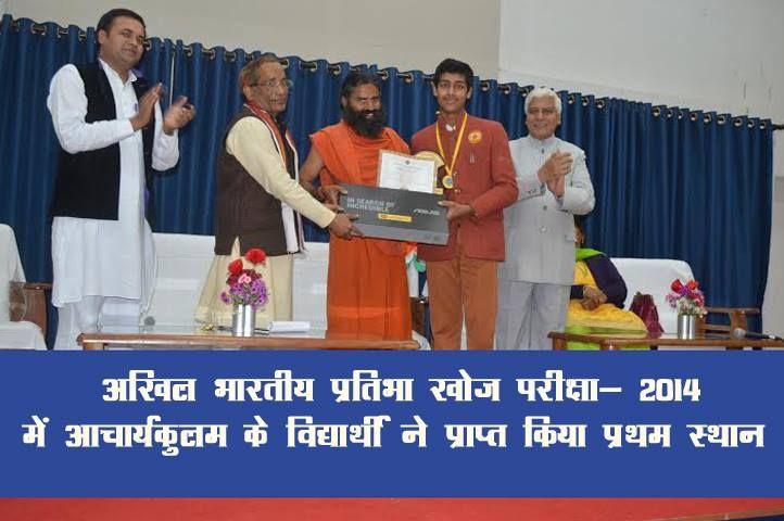 genius student of acharyakulam