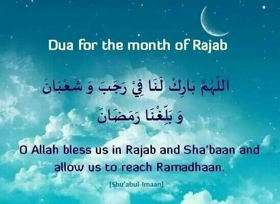 This is the  month of Rajab. InshaAllah, to be followed by Sha'baan. And then, Ramadhaan.   Hardy 2 months left, how is our Soul preparing for Ramadhaan. We know shaytaan will be chained that blessed month, but, oh, how he strives to train us so that we can work evil on our own. So, do let's train our Souls now - to do little kindness, more charity, steady and beautiful Salat, recite Quran daily and apply it in our lives, inshaAllah