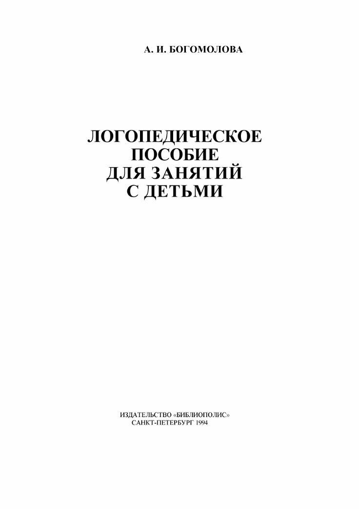 Bogomolova_A_I_-_Logopedicheskoe_posobie_dlya_za.pdf — Просмотр документов