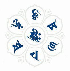 ОМ - священный символ