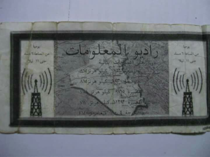 Leaflet that thrown on the central sputh of Iraq before OIF started ,, in this leaflet instruction telling Iraqi people to turn their radio on the FM 1004