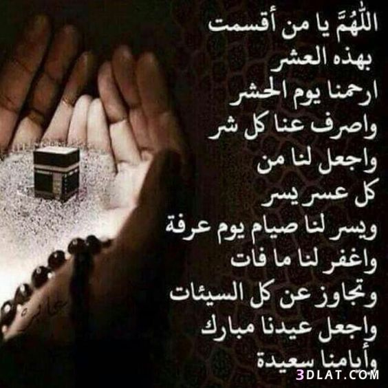 رسائل وصور عشر ذى الحجه 2020 اجمل رسائل وصور ذي الحجة Islamic Inspirational Quotes Islamic Quotes Quran Quran Verses