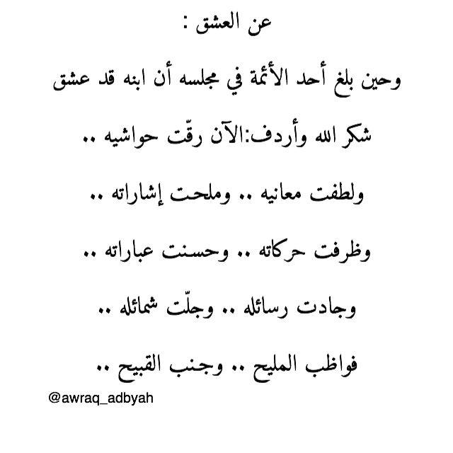 Pin By Măhmoud Alăgămy On أوراق أدبية أدب شعر اقتباسات Morning Quotes Quotes Math