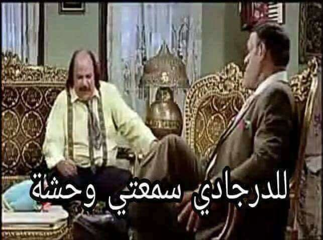 Pin By 𝐖𝐚𝐟𝐚𝐚 On Memes Templates Funny Phrases Funny Arabic Quotes Funny Memes