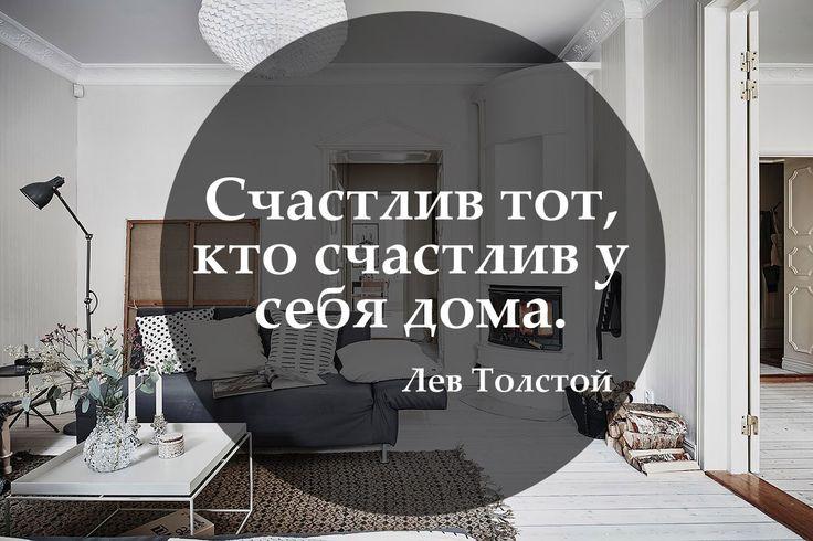 Цитаты о доме