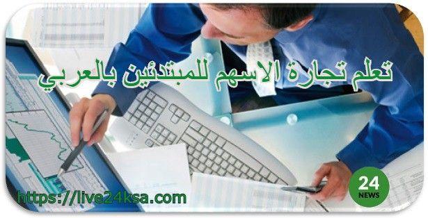 تعلم تجارة الاسهم للمبتدئين Pdf بالعربي أسرار عليك معرفتها Trading Silver Watch