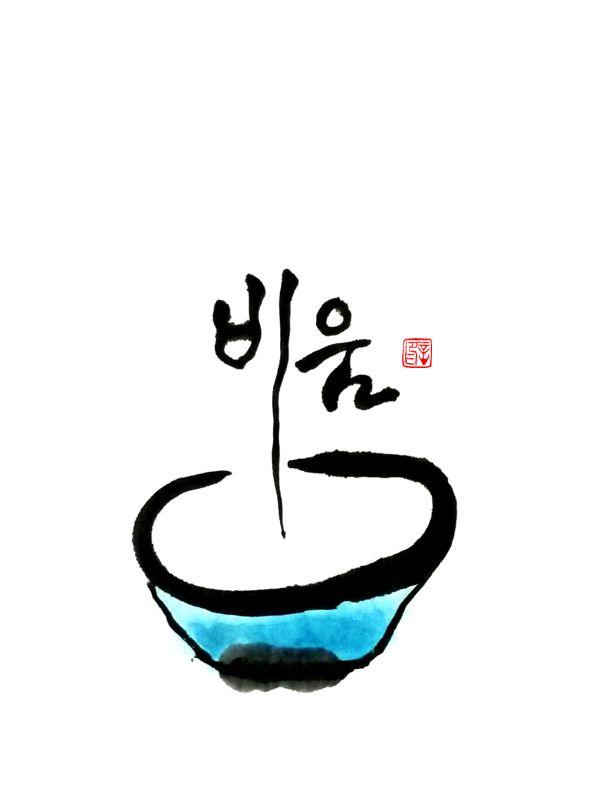 캘리그라피 그릇 - Google 검색