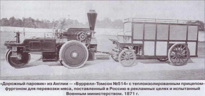 Тракторы в Русской Императорской армии Часть 1