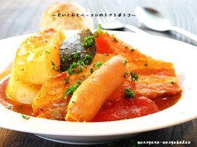 ■体温まる♫大根とベーコンのトマトポトフ