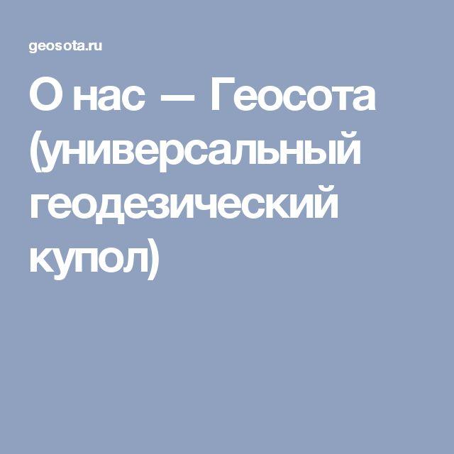О нас — Геосота (универсальный геодезический купол)