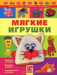 Галанова Т., Кобякова Н., Столярова А. - Мягкие игрушки - скачать, прочитать - поиск книг в электронных библиотеках
