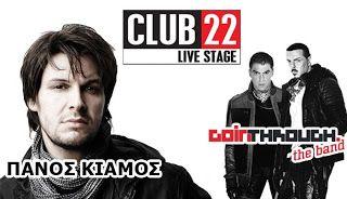 panos kiamos club 22 http://www.vgainoexo.gr/2013/08/club-22-kiamos.html