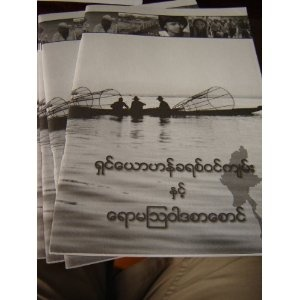 Burmese Gospel of John / Romans - Scripture    $9.99