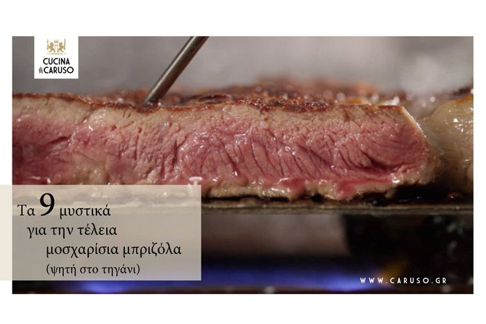 Ta-9-mystika-gia-tin-teleia-mosxarisia-brizola-(video)