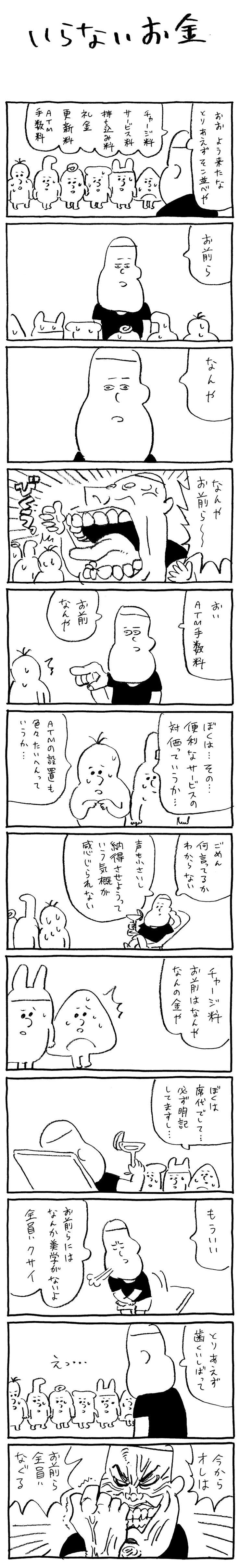 oyama10_R