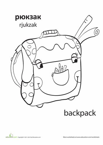 Worksheets: Russian Words: Backpack