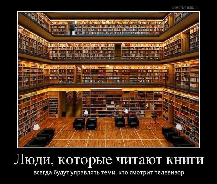 те кто читает книги всегда будут управлять теми кто смотрит телевизор: 7 тыс изображений найдено в Яндекс.Картинках