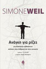 .:BiblioNet : Ανάγκη για ρίζες / Weil, Simone