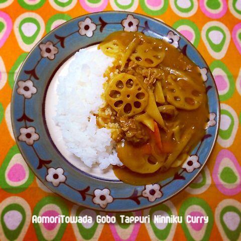 ごぼうとにんにくのカレー Burdock & Garlic Curry