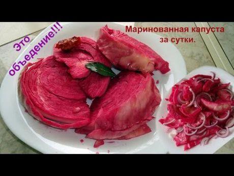 Очень вкусная, домашняя, маринованная капуста за сутки. - YouTube