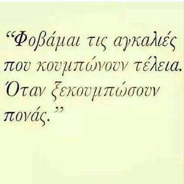 #greekpost #greekposts #greekquote #greekquotes #greekquotess #greek #greece#lovequotes #stixakia #ελληνικά #στιχακια #στιχοι #wordswithmeaning  #good #greek_quote #greecestagram #ellinikaquotes#gr #ellinika #στιχακια #stixakia #agapi #greekposts #love #erotas #ερωτας  #λόγια #αγάπη #ελληνικαστιχακια #αποθφέγματα #ellinikaquotes #greece #instagreece