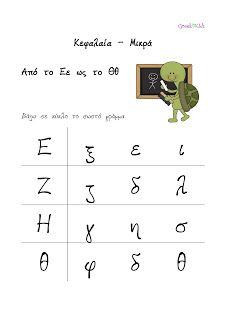 Greek4Kids: Uppercase-Lowercase: Εε to Θθ