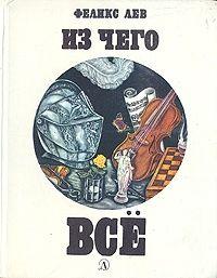 Из чего все — Феликс Лев. Детская литература, 1978
