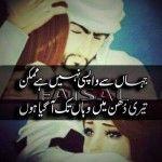 Teri dhun main wahan takk agaya hoon Urdu Poetry Sad