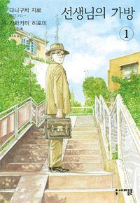 선생님의 가방 1 l 가와카미 히로미 | 다니구치 지로 (지은이) | 오주원 (옮긴이) | 세미콜론 | 2014-02-14 | 읽은 날 : 2015년 4월 27일