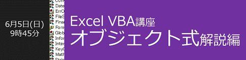 最初の一文字を削除するExcelマクロ-Mid関数:エクセルマクロ・Excel VBAの使い方-VBA関数