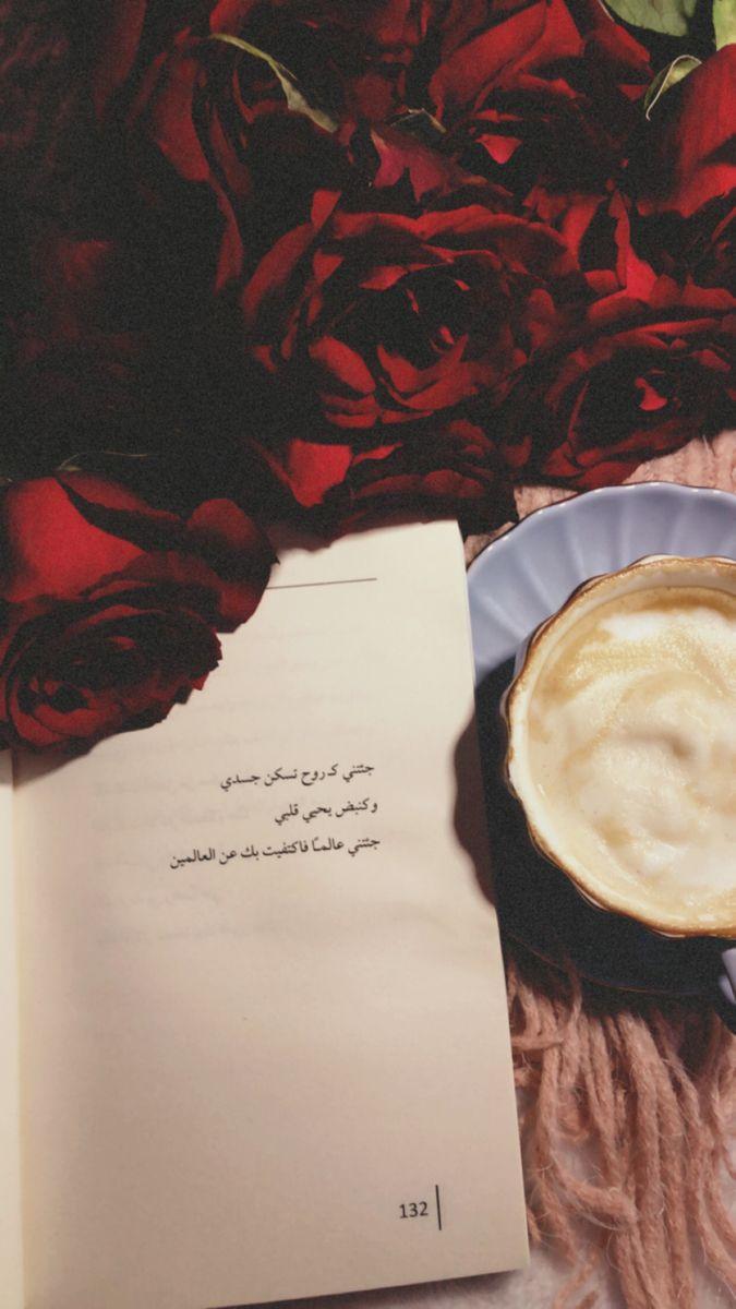 اقتباسات تصويري ورد سناب سنابات قهوة Coffee And Books Simple Wallpapers Cards Against Humanity