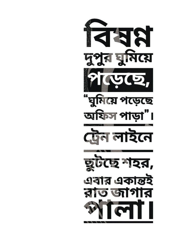 cbcf563487 Pin by Sabbir Kabir on Poem