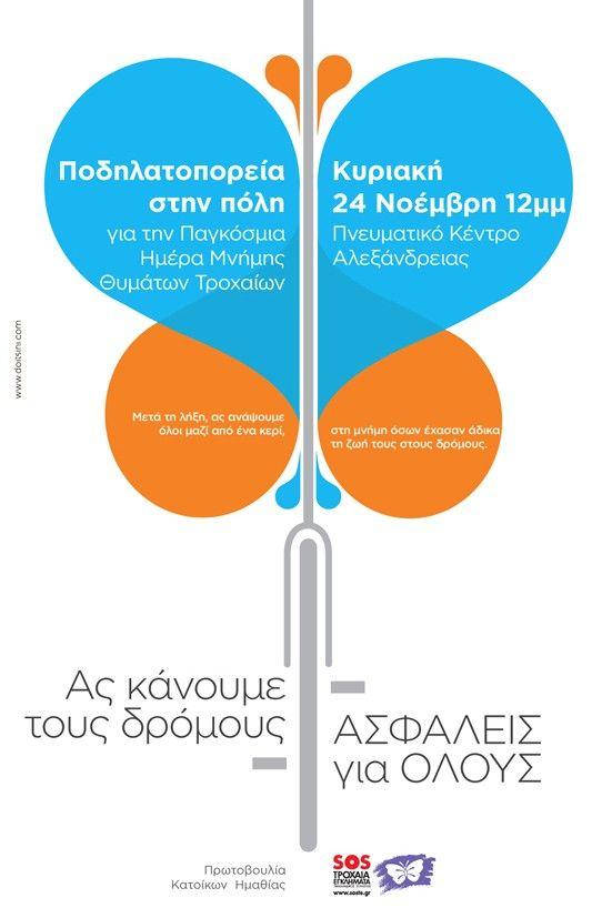 Αφίσα | Poster ΠΡΩΤΟΒΟΥΛΙΑ ΚΑΤΟΙΚΩΝ ΗΜΑΘΙΑΣ - SOS TΡΟΧΑΙΑ ΕΓΚΛΗΜΑΤΑ | INITIATED BY THE CITIZENS OF IMATHIA - SOS TRAFFIC CRIMES Ποδηλατοπορεία στην πόλη για την Παγκόσμια Ημέρα Μνήμης Θυμάτων Τροχαίων 2013 Cycling in the city for International Day of Commemoration of Traffic Accident Casualties 2013 Christina Doitsini