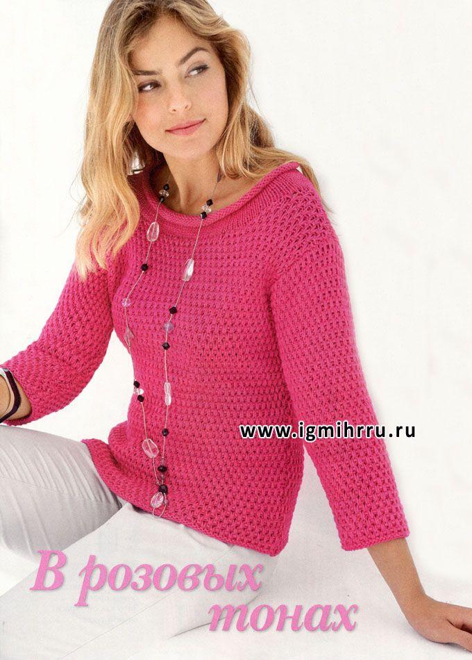 Яркий розовый джемпер из структурного узора. Спицы