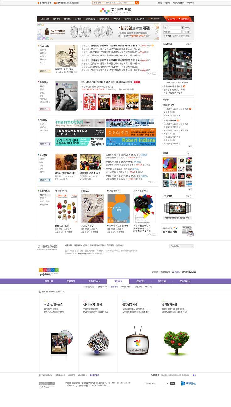 2011년 경기문화재단 웹어워드 최우수상 수상