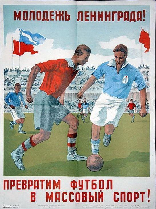 Советская пропаганда: плакаты и лозунги, призывающие к здоровому образу жизни времен (фото 43)