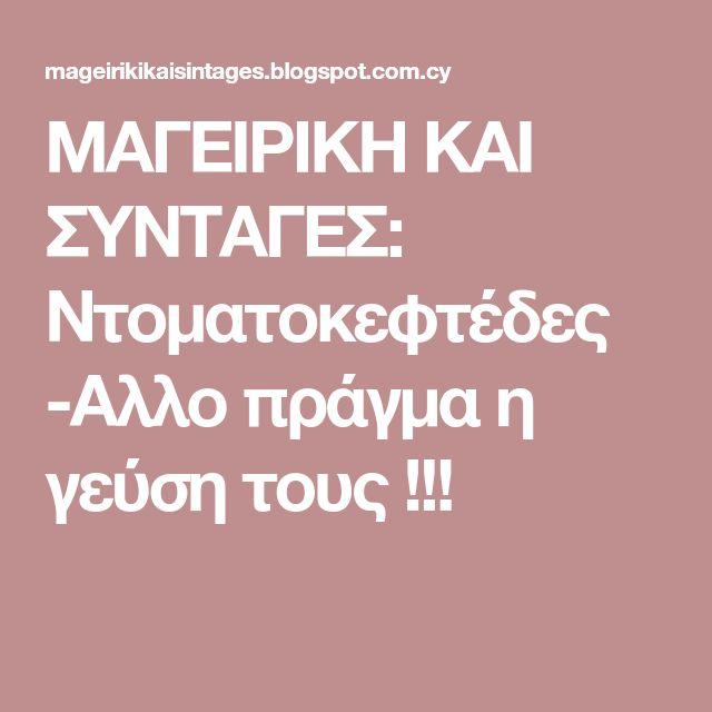 ΜΑΓΕΙΡΙΚΗ ΚΑΙ ΣΥΝΤΑΓΕΣ: Ντοματοκεφτέδες -Αλλο πράγμα η γεύση τους !!!