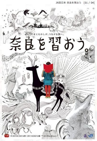 kiritori-graphics:  株式会社 大阪宣伝研究所 Beautiful contrast of photography and ink.