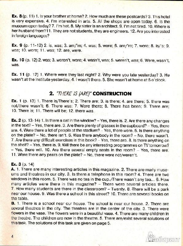 Решебник по грамматике английский дроздова