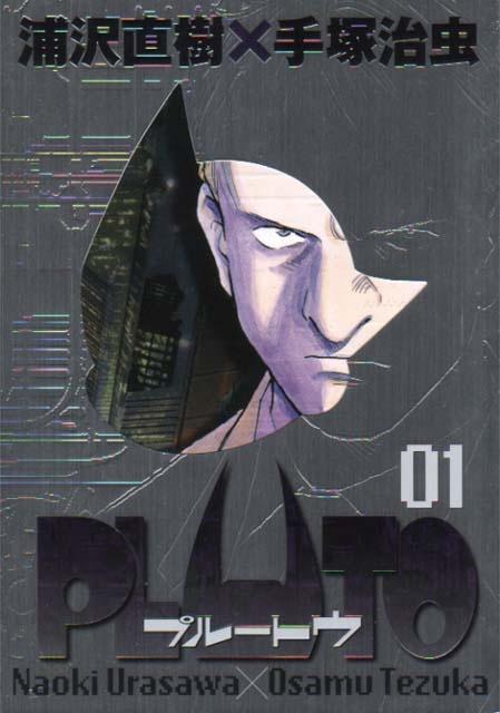 PLUTO by Urasawa Naoki & Tezuka Osamu