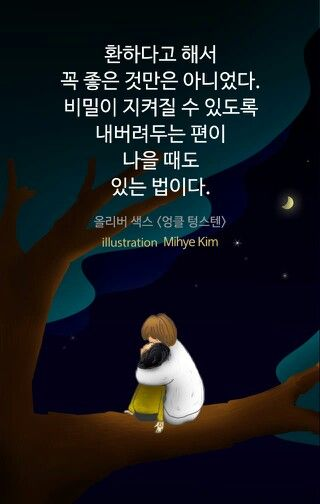 http://m.grafolio.com/challenge/106 #illustration #photoshop #colouring  #rest  It's okay if you don't say anything Just come to the #Jesus ❤He #hugs #u #安らぎ in the God #心 を#抱かれた  Copyright ©Mihye-Kim All copyrights reserved
