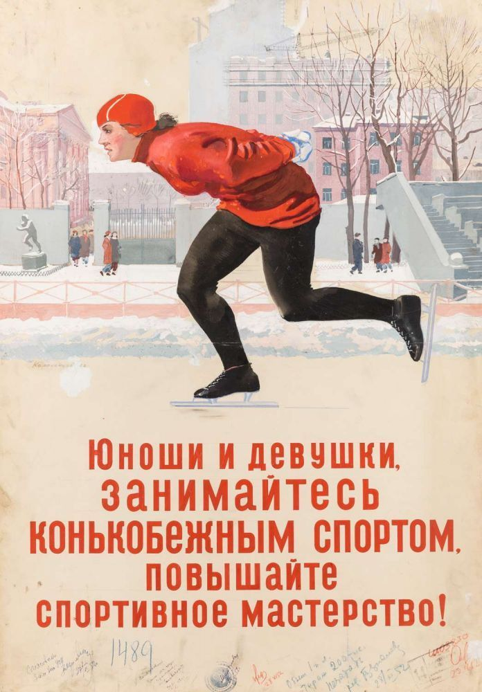 A 1952 ORIGINAL SOVIET POSTER MAQUETTE BY PYOTR KARACHENTSOV (RUSSIAN 1907-1988)   YUNOSHI I DEVUSHK