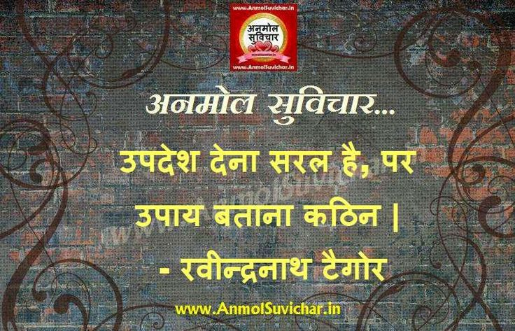rabindranath tagore suvichar anmol suvichar on images hindi rabindranath tagore suvichar anmol suvichar on images hindi suvichar on pictures hindi quotes pictures hindi suvichar images rabindranath