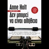 Δεν μπορεί να είναι αλήθεια, της Anne Holt (Dr. Jekyll and Miss Hyde)