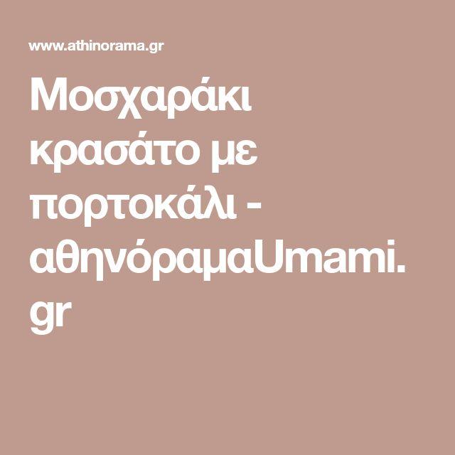 Μοσχαράκι κρασάτο με πορτοκάλι - αθηνόραμαUmami.gr