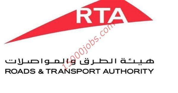 متابعات الوظائف هيئة الطرق والمواصلات تعلن عن وظائف شاغرة بها بدبي وظائف سعوديه شاغره Gaming Logos Author Road Transport