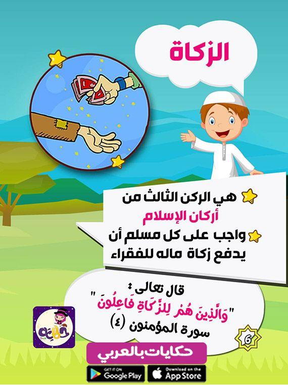 قصة مصورة عن اركان الاسلام للاطفال قصة الإسلام ديني تطيبق حكايات بالعربي In 2021 Islamic Kids Activities Islamic Books For Kids Arabic Kids