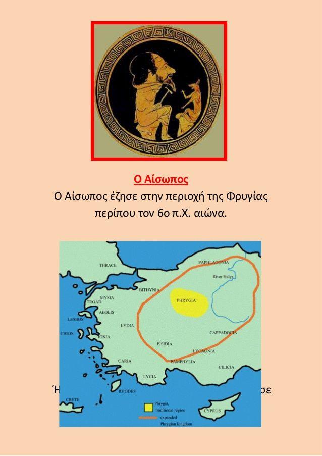 Ο ΑίσωποςΟ Αίσωπος έζησε στην περιοχή της Φρυγίας       περίπου τον 6ο π.Χ. αιώνα.Ήταν μαυριδερός κι άσχημος και δούλευε σ...