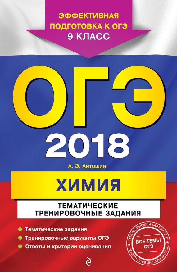 Билеты на гиа по обж 2018 г с.н вангородский 9 класс