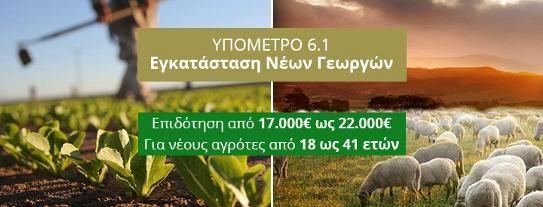 Εγκατάσταση Νέων Γεωργών  Στόχος του προγράμματος είναι η αύξηση της ανταγωνιστικότητας των γεωργικών εκμεταλλεύσεων μέσω της ηλικιακής ανανέωσης και της δημιουργίας επιχειρηματιών γεωργών. Στο πλαίσιο αυτό προβλέπεται η παροχή κατ' αποκοπή οικονομικών ενισχύσεων σε νέους που δεν έχουν υπερβεί το 41ο έτος της ηλικίας τους για την είσοδο και παραμονή στη γεωργική απασχόληση και την πρώτη τους εγκατάσταση σε γεωργικές εκμεταλλεύσεις.